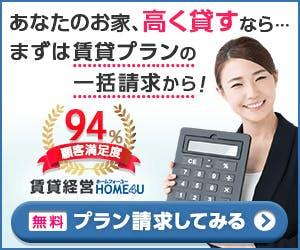 あなたのお家、高く貸すなら…まずは賃貸プランの一括請求から!無料プラン請求してみる